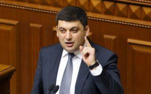 «Будемо підтримувати Нову українську школу», – Володимир Гройсман