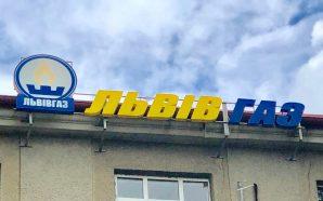"""ПАТ """"Львівгаз"""" штучно затягує з підключенням нових споживачів до централізованого…"""