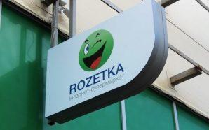Rozetka почне доставляти товари через Укрпошту