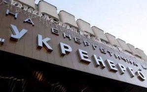 Заяви керівництва ДП «НЕК Укренерго» про зростання ціни електроенергії для…
