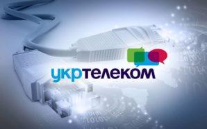 """""""Укртелеком"""" підвищить тарифи на 20% з 1 березня"""