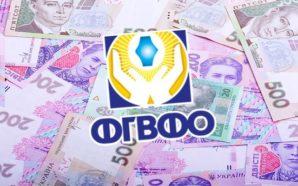 ФГВФО виставив на продаж пул активів п'яти банків-банкрутів
