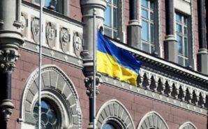 Національний банк оновив порядок проведення перевірок з питань діяльності платіжних…