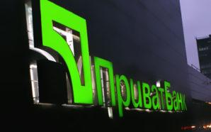 Голова ПриватБанку заявив про високий ризик того, що банк повернуть…