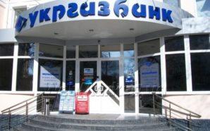 Прибуток Укргазбанку з початку року склав 227 млн грн
