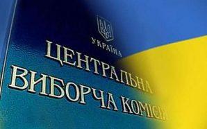 ЦВК відмовила в реєстрації Шарію та Литвину