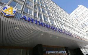 АМКУ розслідувє змову Міненерго та енергетичних компаній щодо цін для…