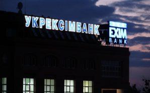 Голову правління Укрексімбанку затримала СБУ