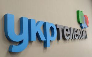 """93% акцій """"Укртелекому"""" арештовано за борги перед Ощадбанком"""