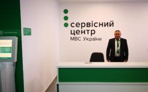 Автоматизована система сервісних центрів МВС України тимчасово може працювати нестабільно