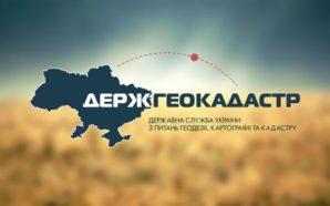 Уряд почав кадрову зачистку недоброчесних керівників Держгеокадастру
