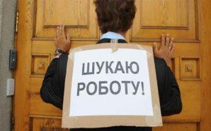 В Україні поменшало безробітних