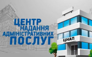 За 2018 рік послугами ЦНАПів Львова скористалися 602 тисячі осіб