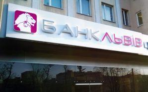Банк «Львів» перейшов під управління швейцарських інвесторів