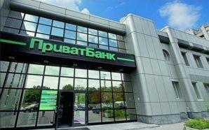 Понад 70% кредитів Приватбанку видані компаніям екс-власників