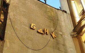 НБУ подав позови на 37 мільярдів гривень до поручителів банків-банкрутів