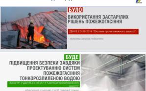 Нові ДБН: в Україні планують впровадити сучасні системи пожежогасіння