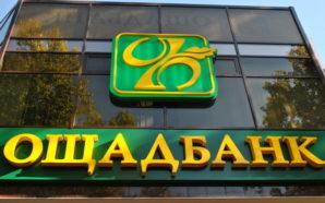 """Суд заблокував стягнення з """"Ощадбанку"""" 124 мільйонів гривень"""