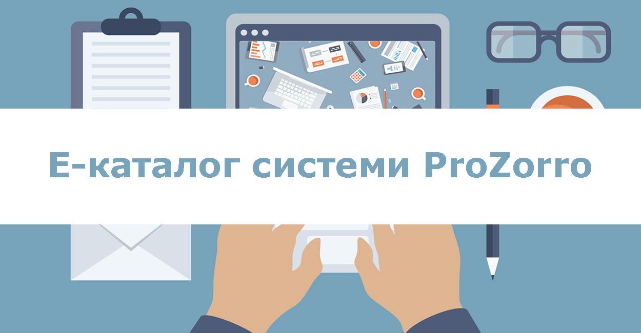 Інтернет-магазин в ProZorro: в закупівлях з'являться е-каталоги