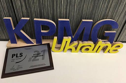 KPMG в Україні запустила платформу онлайн-аукціонів