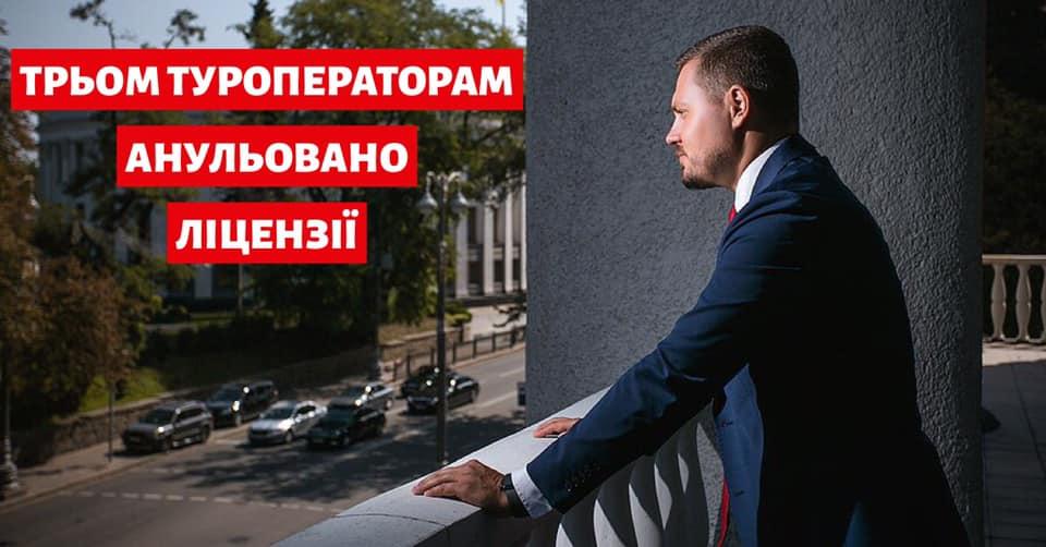 МЕРТ анулювало ліцензії трьом українським туроператорам