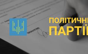 НАЗК з IFES планують впровадити електронну систему звітності політичних партій