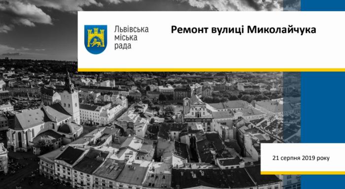 Триває капітальний ремонт вул. Миколайчука до в'їзду на Голосківське кладовище