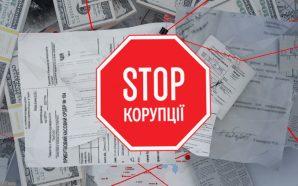 Нульова толерантність до корупції – Уряд перезавантажує ДФС
