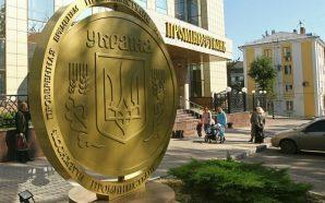 Альфа-Банк продає центральний офіс Промінвестбанку