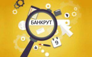 Ухвалено законопроект щодо процедур банкрутства