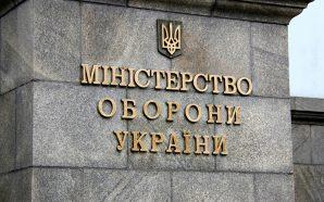 Міноборони презентувало одну із п'яти пріоритетних цілей Програми діяльності Кабінету…